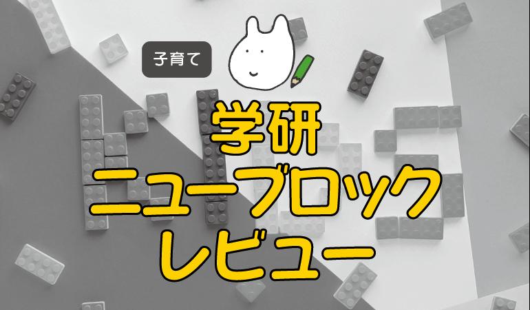 学研ニューブロックレビュー記事アイキャッチ画像