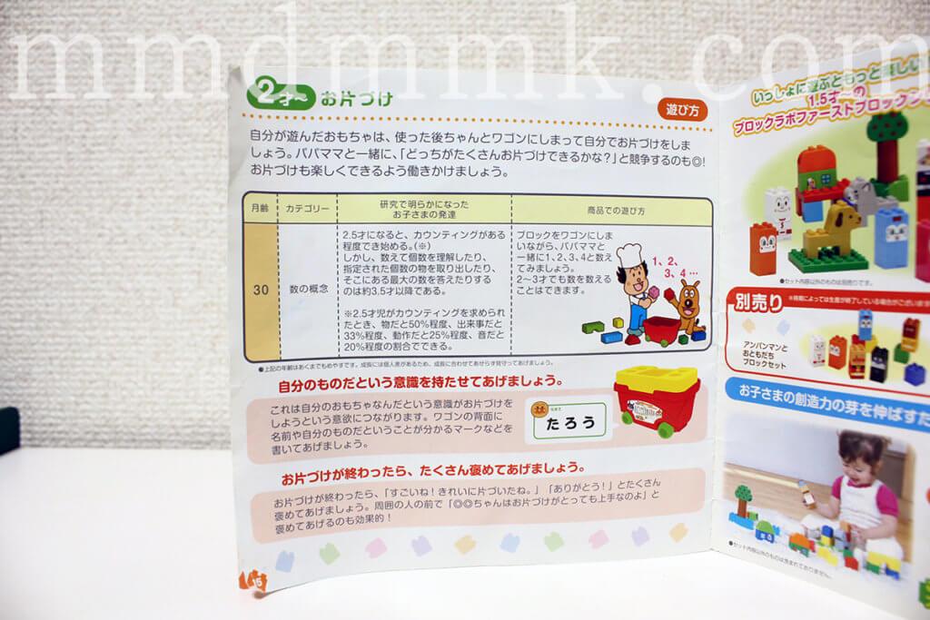 アンパンマンブロック遊び方サポートブックの写真