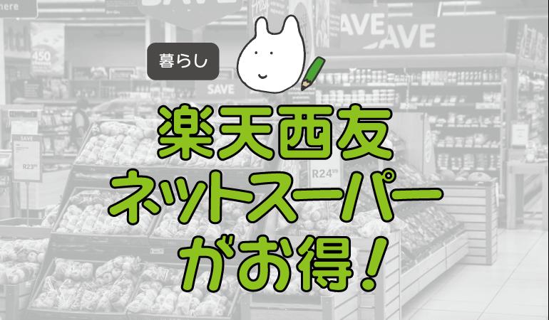 楽天西友ネットスーパー記事アイキャッチ画像