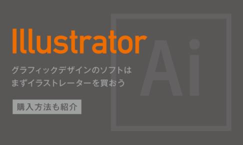グラフィックデザインソフト記事アイキャッチ画像