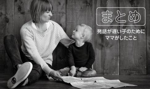 発語の遅い子記事アイキャッチ画像