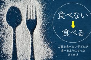 ご飯食べない子供記事アイキャッチ画像