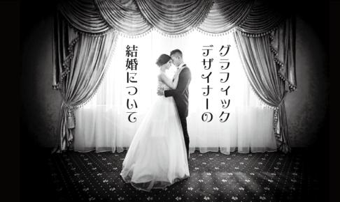 グラフィックデザイナー結婚記事アイキャッチ画像