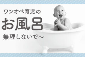 ワンオペ育児お風呂記事アイキャッチ画像