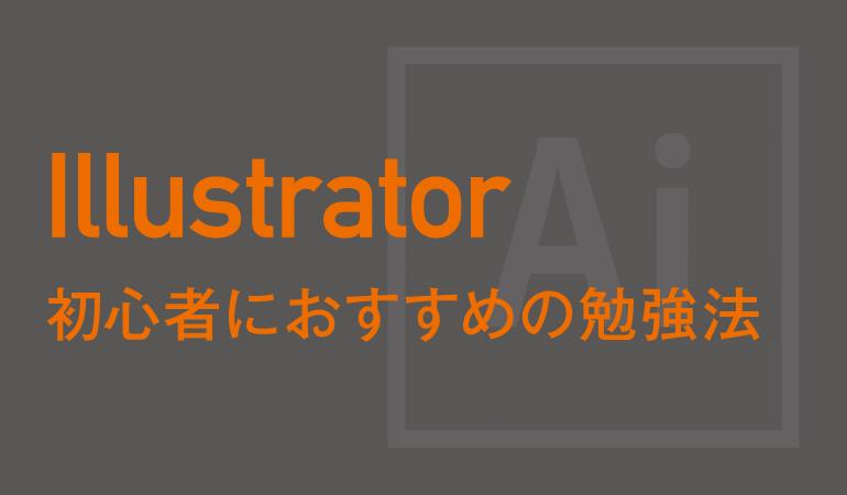 Illustrator初心者記事アイキャッチ画像