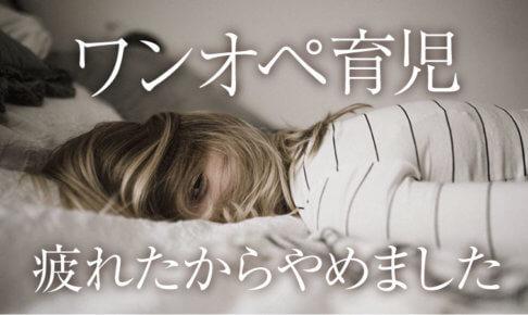 ワンオペ育児疲れた記事アイキャッチ画像