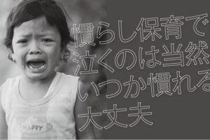 慣らし保育泣く記事アイキャッチ画像