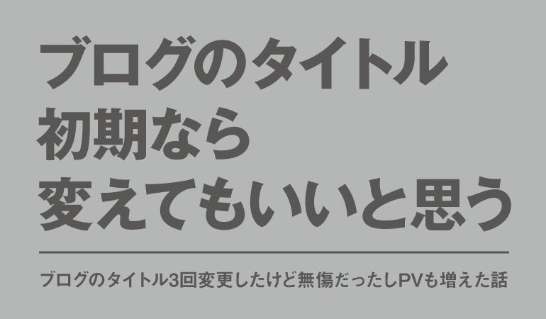ブログタイトル変更記事アイキャッチ記事