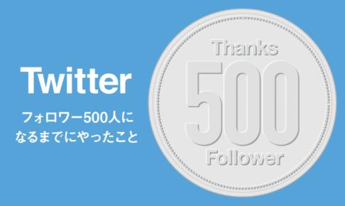 Twitterフォロワー500人記事アイキャッチ画像