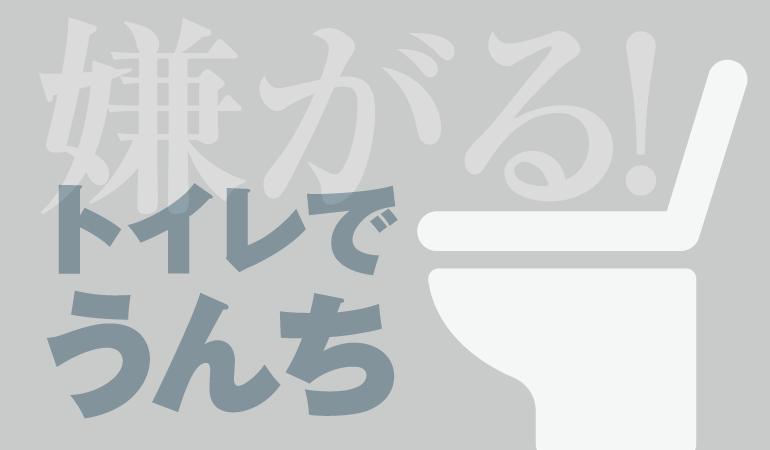 トイレでうんち嫌がる記事アイキャッチ画像