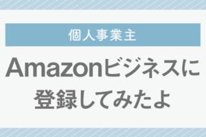 Amazonビジネス記事アイキャッチ画像