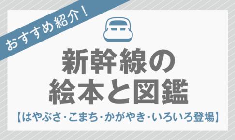 新幹線の絵本と図鑑記事アイキャッチ画像