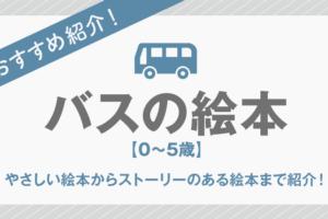 バスの絵本おすすめ記事アイキャッチ画像