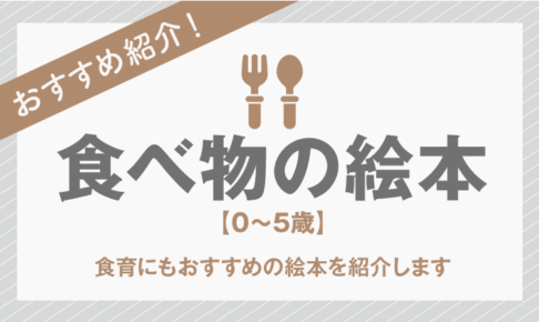 食べ物絵本記事アイキャッチ画像