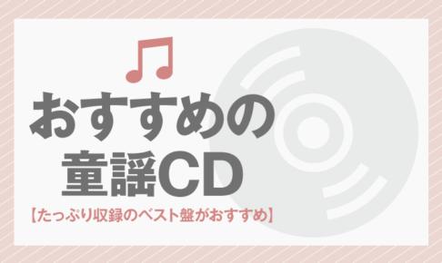 おすすめ童謡CD記事アイキャッチ画像