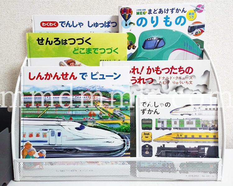 新幹線絵本と図鑑の写真