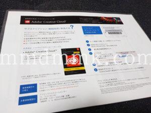Adobe CCダウンロード方法説明書の写真