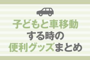 子どもの車内便利グッズ記事アイキャッチ画像