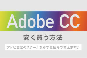 Adobe CC安く買う記事アイキャッチ画像