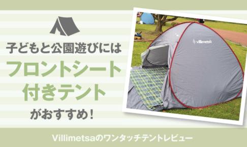 公園テントおすすめ記事アイキャッチ画像