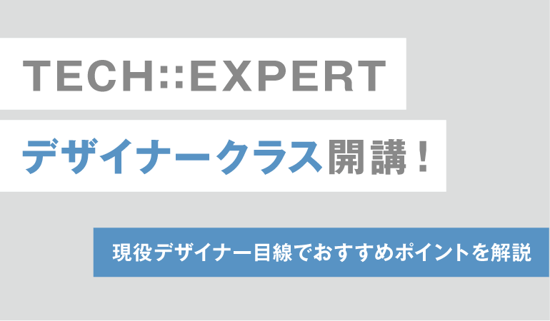 TECH::EXPERTデザイナークラス記事アイキャッチ画像