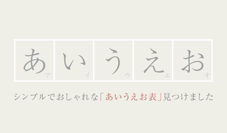 シンプルなあいうえお表記事アイキャッチ画像