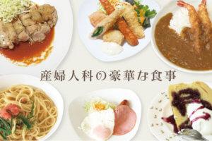 産婦人科の豪華な食事記事アイキャッチ画像
