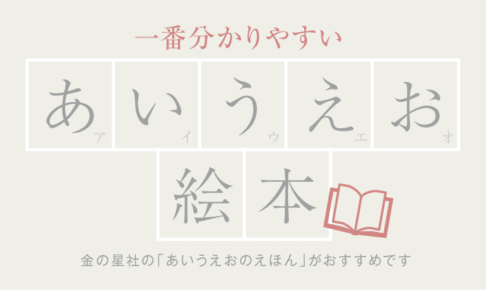 あいうえお絵本記事アイキャッチ画像