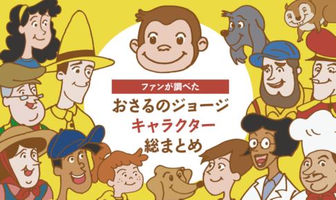 おさるのジョージキャラクターまとめ記事アイキャッチ画像