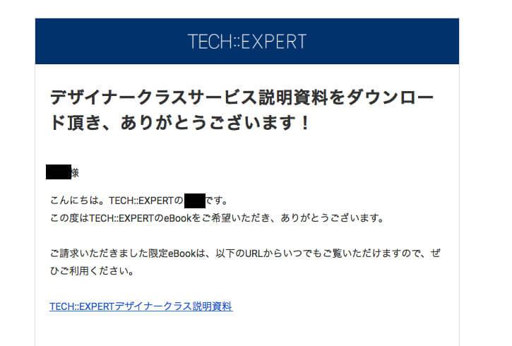 TECHEXPERT資料ダウンロードメール画像