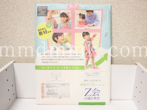 Z会幼児コース資料請求封筒の写真