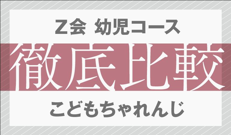 Z会こどもちゃれんじ比較記事アイキャッチ画像