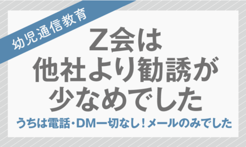 Z会勧誘記事アイキャッチ画像