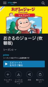 Amazonプライムビデオアプリ画面の写真