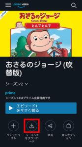 Amazonプライムビデオダウンロード説明の写真