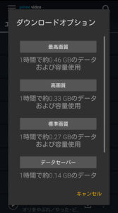 Amazonプライムビデオダウンロード画質選択画面の写真