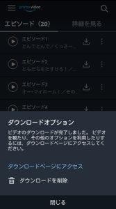 Amazonプライムビデオダウンロード終了画面の写真
