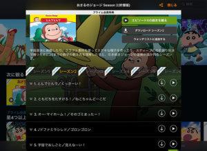 AmazonプライムビデオダウンロードiPad画面の写真