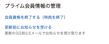 Amazonプライム会員設定画面の画像
