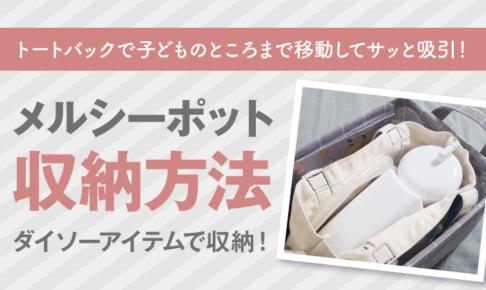 メルシーポット収納記事アイキャッチ画像