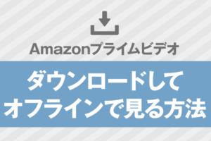 Amazonプライムビデオダウンロード記事アイキャッチ画像