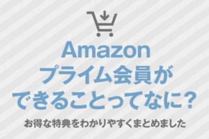 Amazonプライム会員できることまとめ記事アイキャッチ画像