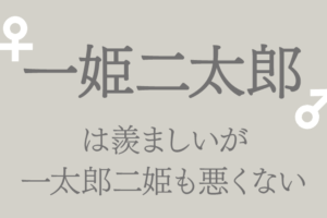 一姫二太郎羨ましい記事アイキャッチ画像