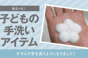 子ども手洗い記事アイキャッチ画像