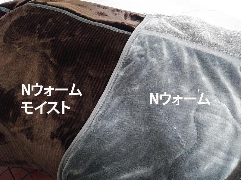 Nウォーム毛布とNウォームモイスト毛布の比較写真